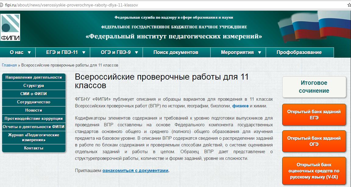 Аудиозапси по русскому 9 класс